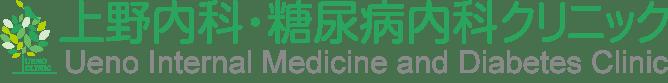 神戸市中央区の内科、糖尿病内科なら上野内科・糖尿病内科クリニック